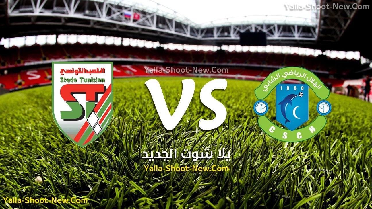 مباراة الملعب التونسي والشابة