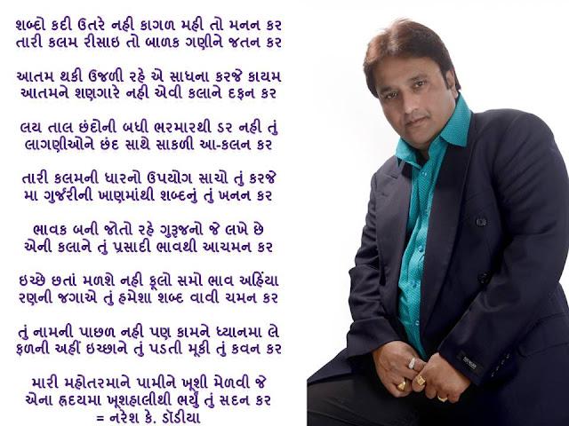 शब्दो कदी उतरे नही कागळ मही तो मनन कर Gujarati Gazal By Naresh K. Dodia