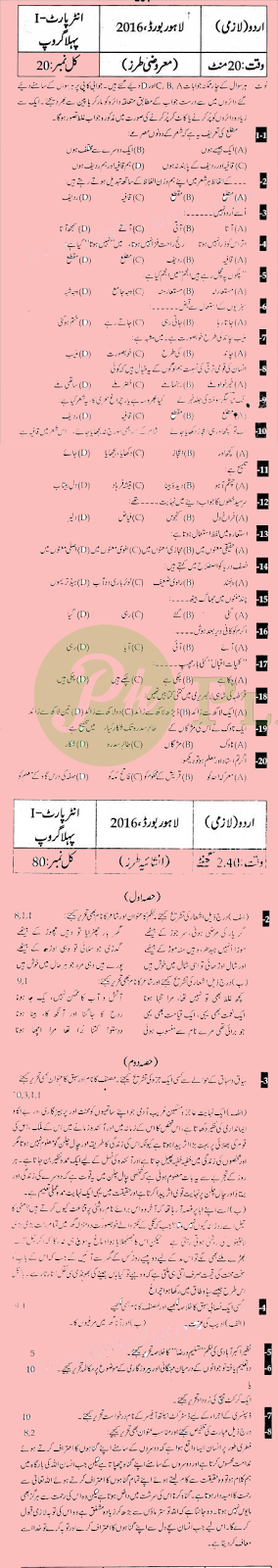Past Papers of Urdu Inter part 1 Lahore Board 2016