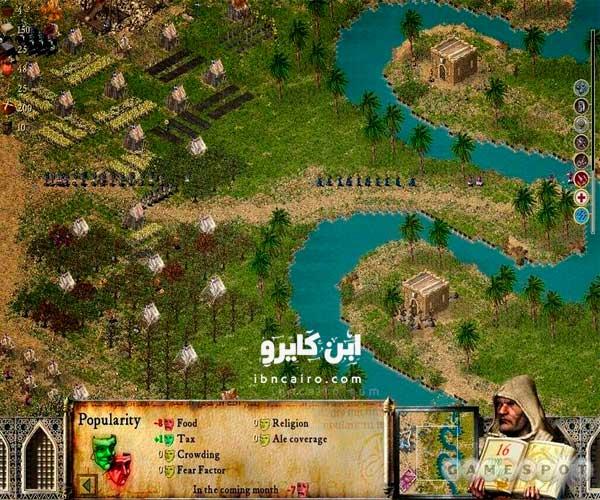 لعبة صلاح الدين القديمة الجزء الاول