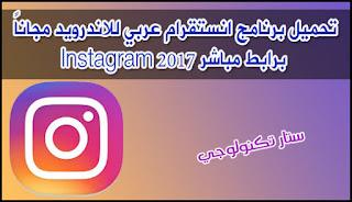 تحميل برنامج انستقرام عربي للاندرويد مجاناً برابط مباشر 2017 Instagram