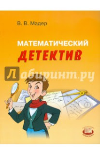 Математический детектив