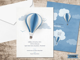 hot air balloon greek baptism invitations