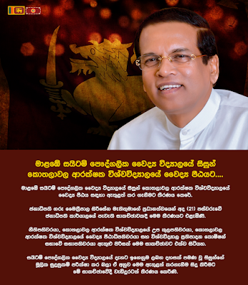 President Maithripala Sirisena to enroll SAITM students to Kothalawala Defense University