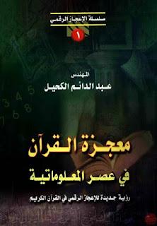 معجزة القرآن في عصر المعلوماتية رؤية جديدة للاعجاز الرقمي في القرآن الكريم - عبد الدائم كحيل