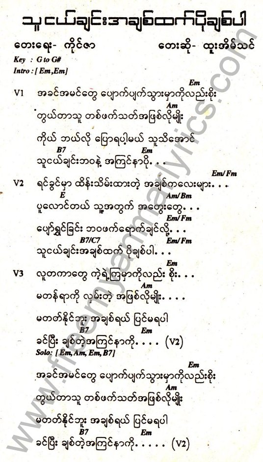 Htoo eain thin mp4 free download