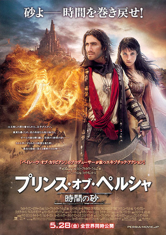 Prince Of Persia The Sands Of Time 2010 Hindi 720p Dual Audio Hindi English Bluray 800mb 8xfilms Unbl4you London