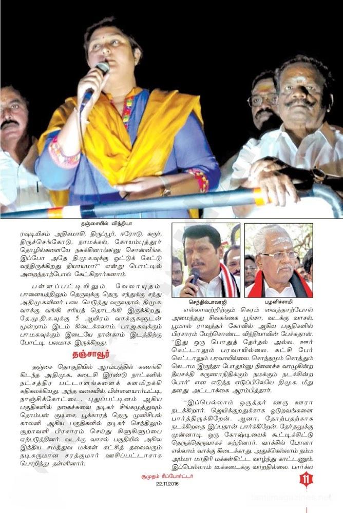 Kumudam Reporter November 22, 2016 - Page 11