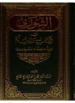 الشورى في الكتاب والسنة وعند علماء المسلمين - محمد أحمد الصالح