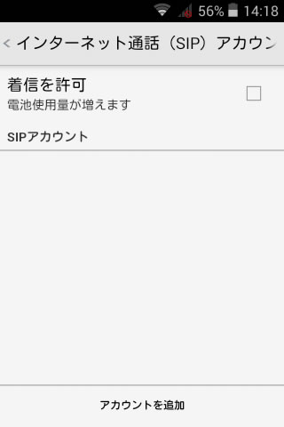 【Polaroid pigu】SIP設定画面 7
