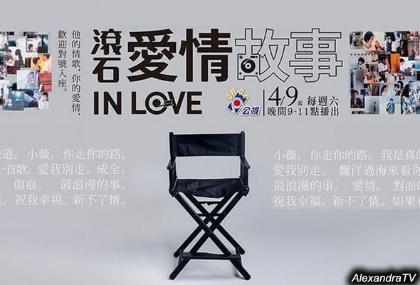 滾石愛情故事 簡介 Synopsis | AlexandraTV