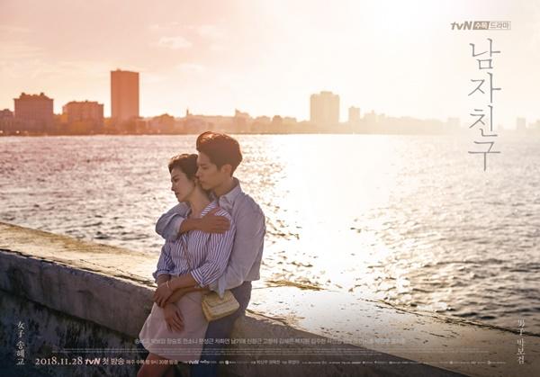 tvN新戲《男朋友》再公開全新預告和戲劇海報 等不及11月28日的首播