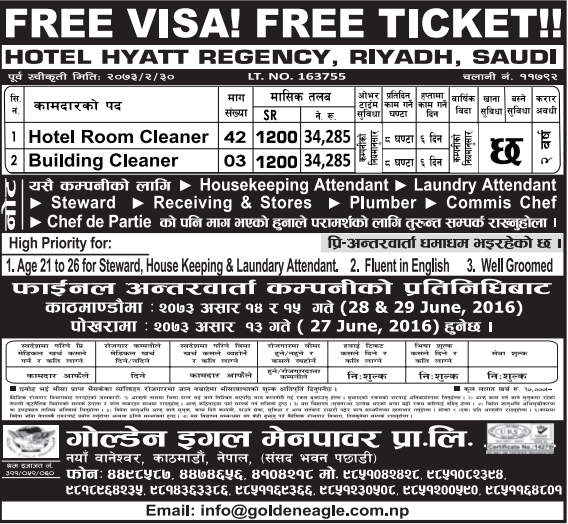 Free Visa, Free Ticket, Jobs For Nepali In Saudi Arabia, Salary -Rs.34,000/