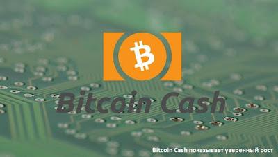 Bitcoin Cash показывает уверенный рост