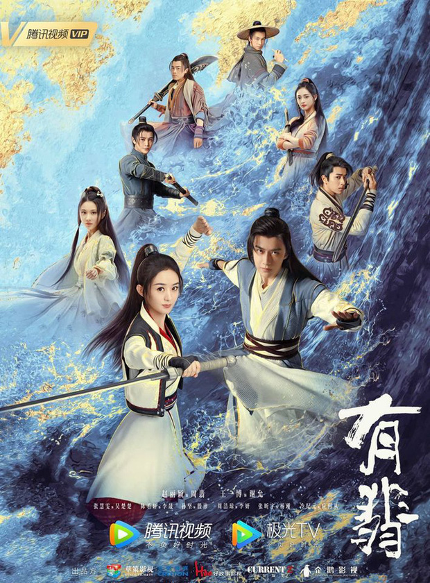 Hữu Phỉ - The Legend of Fei (2020)