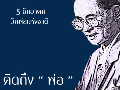 วันพ่อแห่งชาติ, 5 ธ.ค., วันชาติ