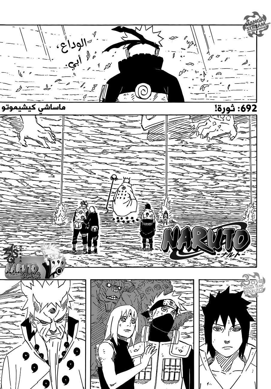 ناروتو 692, Naruto 692