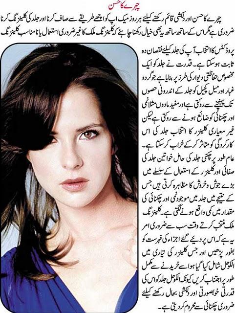 Beauty Tips In Urdu اردو بیوٹی ٹپس Face Care Tips In Urdu