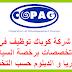 شركة كوباك توظيف في عدة تخصصات برخصة السياقة و البكالوريا و الدبلوم حسب التخصص