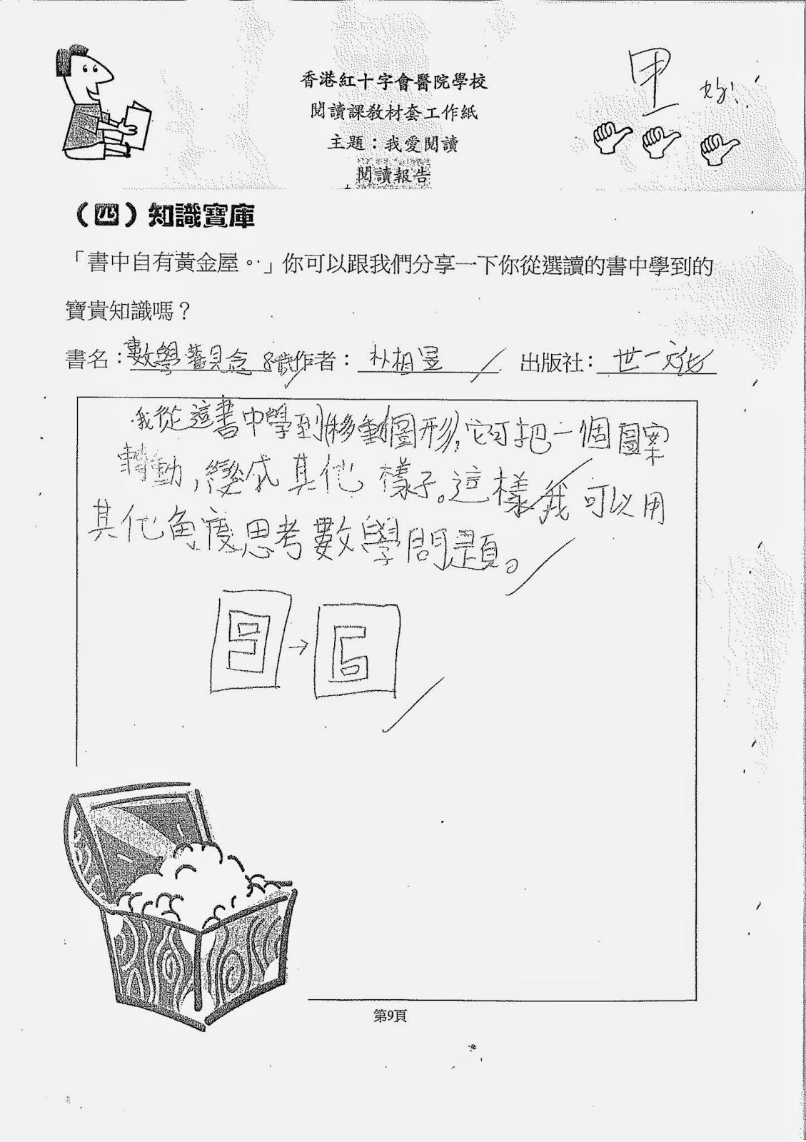 香港紅十字會醫院學校: 數學觀念 8-9歲