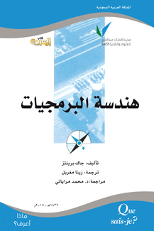 هندسة البرمجيات pdf