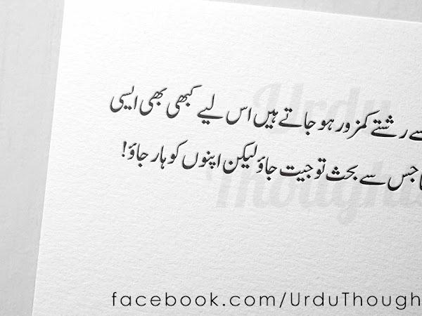10+ Meaningful Urdu Quote - Inspiration Urdu Images