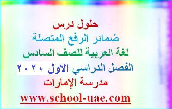 حل درس ضمائر الرفع المتصلة مادة اللغة العربية للصف السادس الفصل الاول 2020- مدرسة الامارات