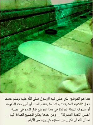 foto tempat rasulullah shalat di dalam kabah