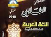 ملزمة اللغة العربية للصف الثالث المتوسط 2019