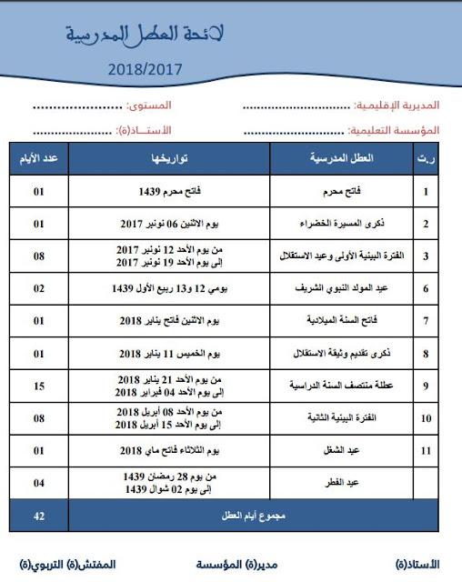 حمل لائحة العطل المدرسية للموسم الدراسي 2017-2018 بصيغة PDF