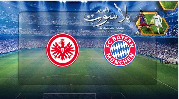 نتيجة مباراة بايرن ميونخ وآينتراخت فرانكفورت بتاريخ 18-05-2019 الدوري الالماني