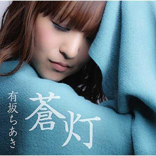 [MUSIC] 有坂ちあき – 蒼灯 (2014.12.17/MP3/RAR)