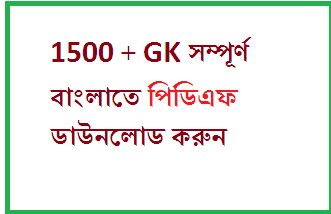 1500+ Gk in Bengali Download pdf