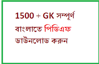 1500+ gk in bengali download pdf- ALL BENGAL READER