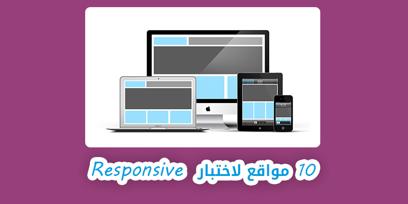 10-Sites-to-Test-Responsive-Blog-sitr