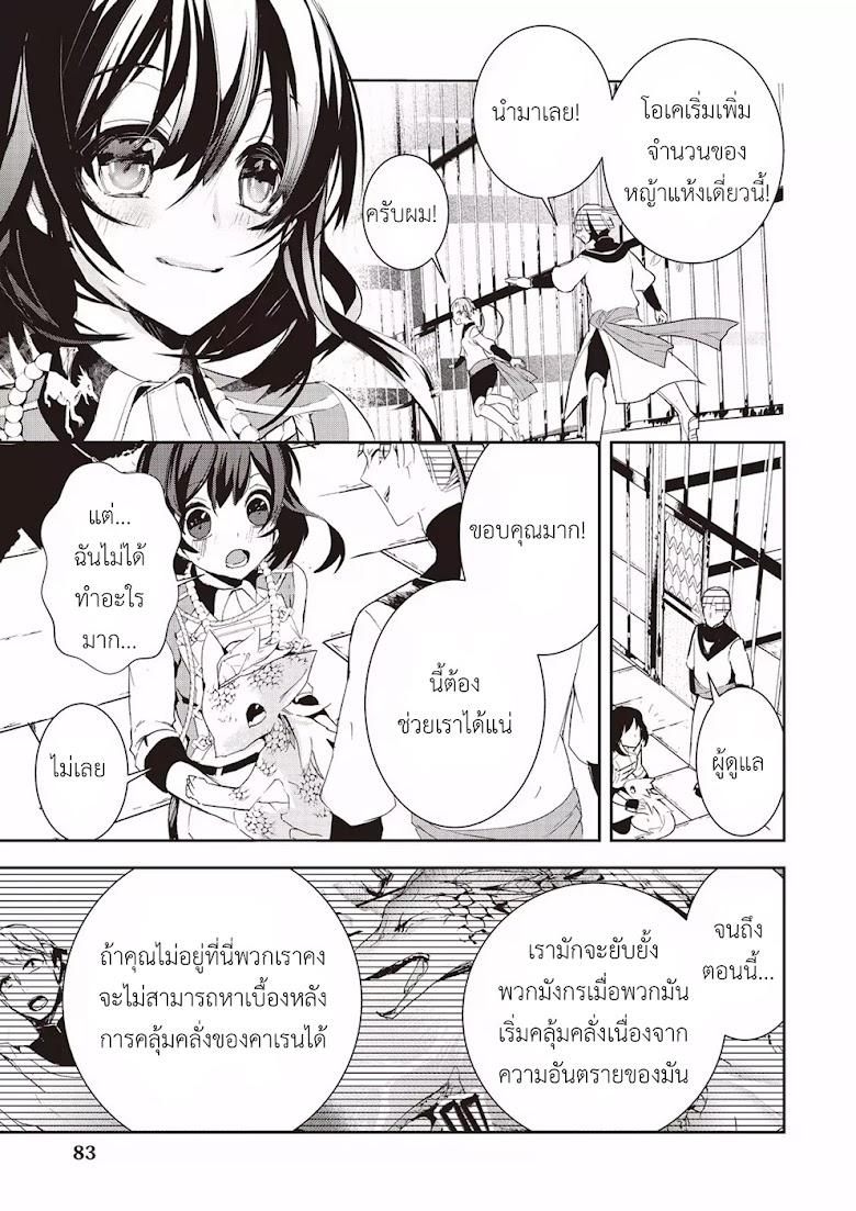 Baby Dragon Sitter - หน้า 13