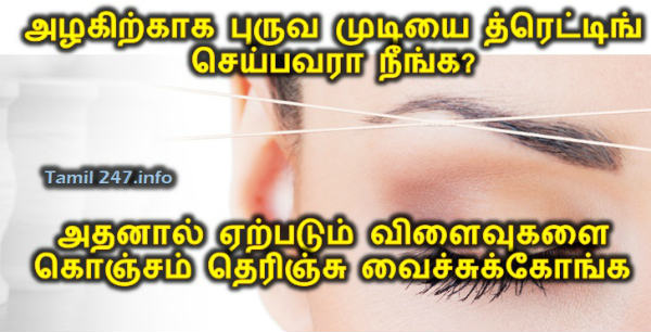Eyebrow Threading is dangerous to health health and beauty tips in tamil, puruva mudi neekkam seivadhu nalladha kettadha, azhagu kurippugal,pengal puruvam mudi agatral, புருவ முடி த்ரெட்டிங்