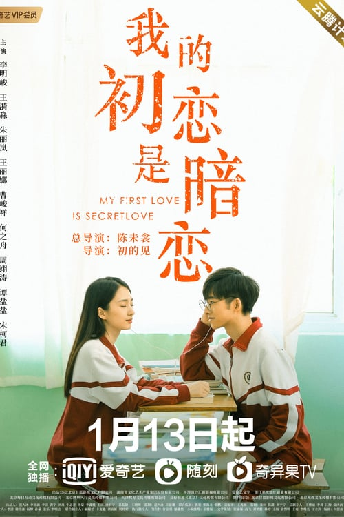 Tình Đầu Thầm Yêu - My First Love Is Secret Love