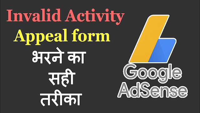 How to fill invalid activity adsense form