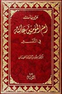 تحميل كتاب مرويات أم المؤمنين عائشة في التفسير pdf سعود الفنيسان