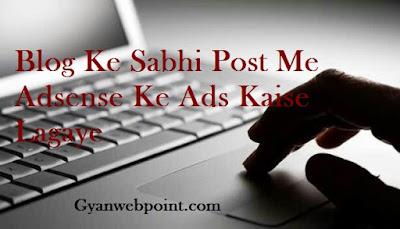 Blog-ke-sabhi-post-me-adsense-ke-ads-kaise-lagaye
