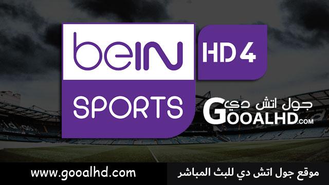 مشاهدة قناة بين سبورت 4 الرابعة مجانا علي موقع جول اتش دي | watch bein sports hd4 live online
