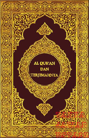 Al Quran dan Terjemahannya