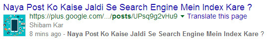 new-post-kaise-search-engine-mein-index-kare