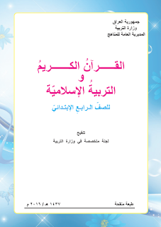 كتاب القرأن الكريم للصف الرابع الأبتدائي