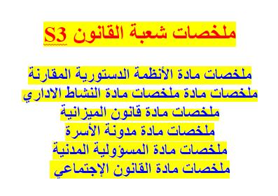 ملخصات الفصل الثالث s3 شعبة القانون