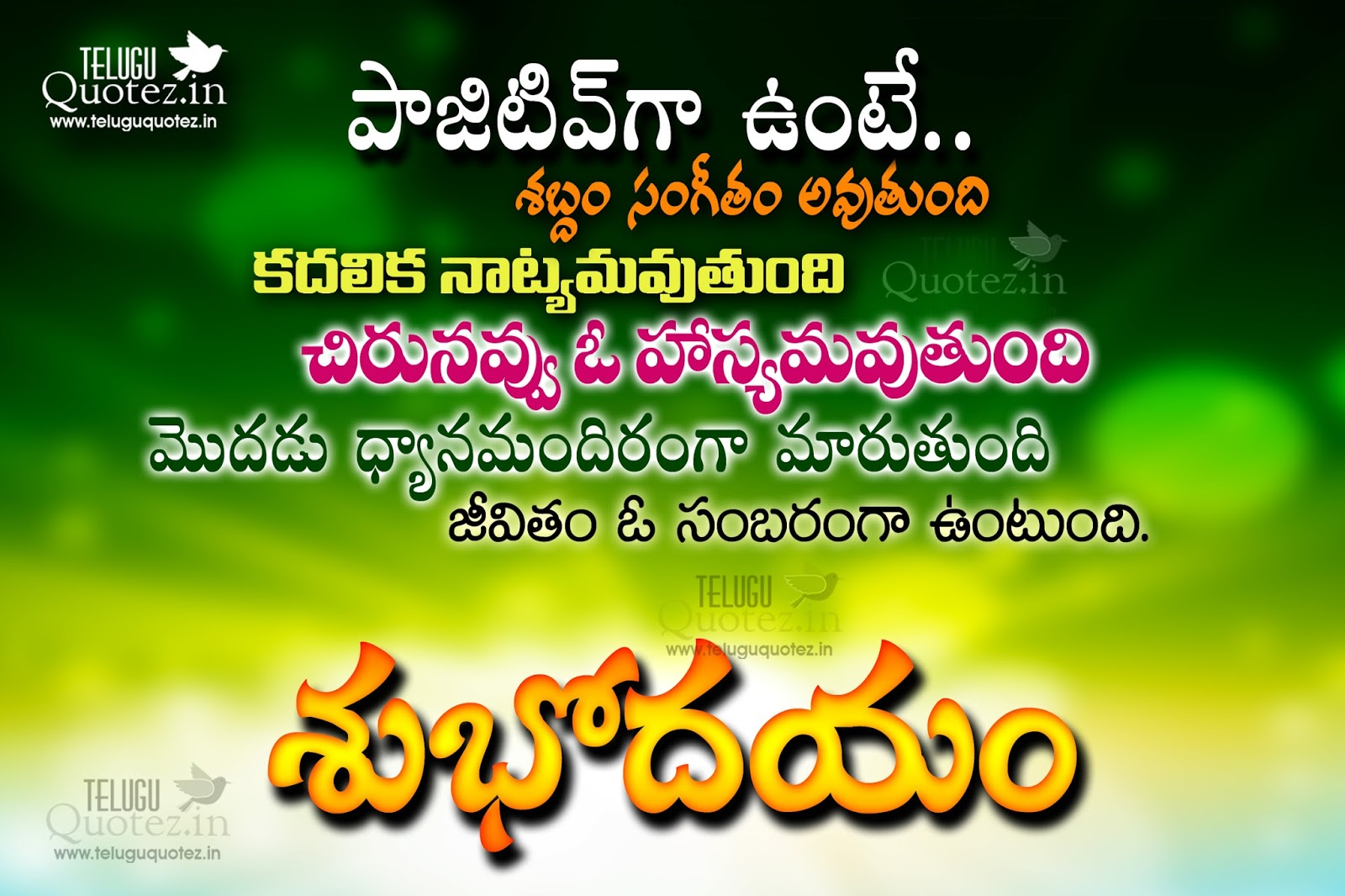 Telugu most unseen good morning original wedding invitations positive greetings holiday card sayings for business good morning nice hindi life quotes and wishes teluguquotez kristyandbryce Images