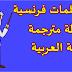 تعلم كلمات فرنسية بسيطة مترجمة باللغة العربية