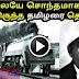 Own Train Got First Tamilan - Viral news