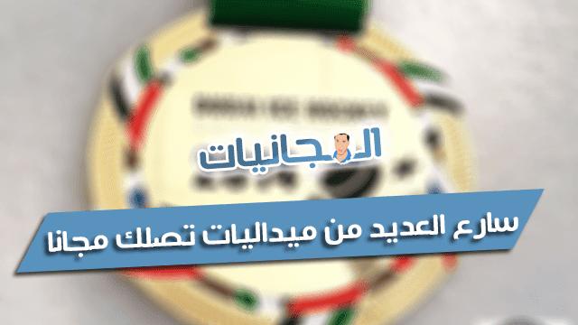 طريقة الحصول على العديد من ميداليات مجانا تصلك الى منزلك